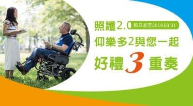 體驗仰樂多2長照輪椅,弧形碗、輪椅扶手側包、氣墊座送給你