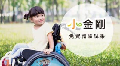 小金剛兒童輪椅:預約試乘體驗