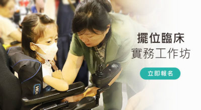 擺位實務工作坊:輪椅擺位臨床交流