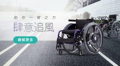 追風系列輪椅 0元體驗