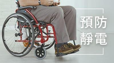 如何預防輪椅靜電問題?