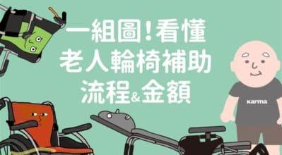 老人輪椅補助流程與金額
