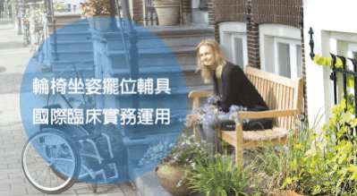 輪椅坐姿擺位輔具國際臨床實務運用