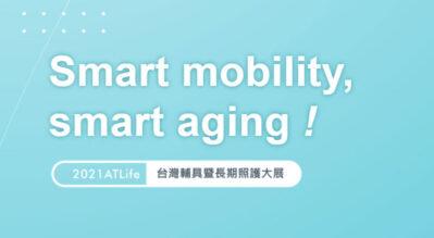 2021 ATLife 輔具暨長期照護大展 – Smart mobility, smart aging!